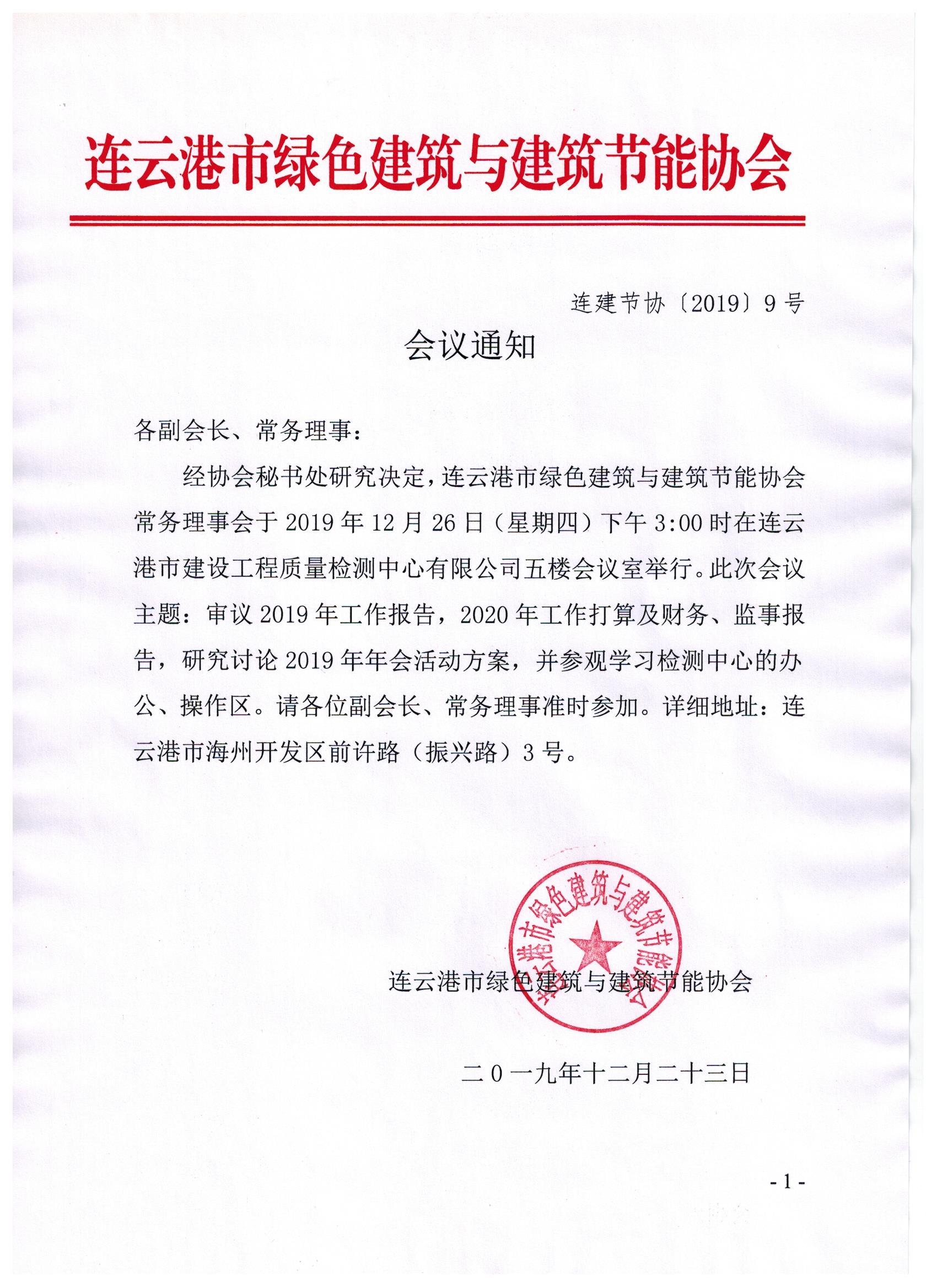 连云港市绿色建筑与建筑节能协会常务理事会会议通知