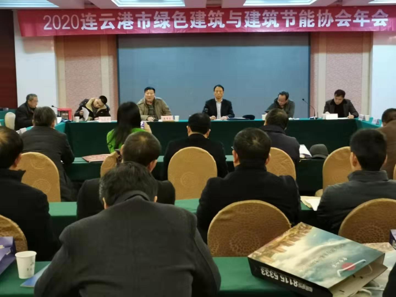 2020连云港市绿色建筑与建筑节能协会年会在市委党校成功举办